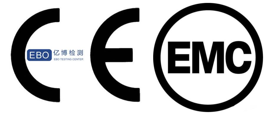 CE认证包含EMC认证吗