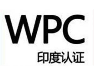 WPC认证是什么意思?印度WPC认证流程