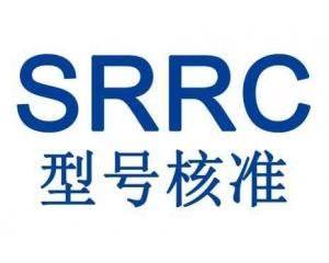 办理SRRC认证详细流程介绍