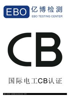 CB认证费用