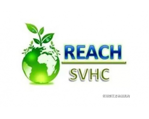 REACH法规全称是什么?欧盟REACH认证内容