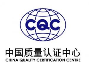 CQC认证有什么用?有哪些优势
