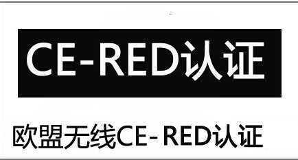 CE认证之RED指令无线测试项目