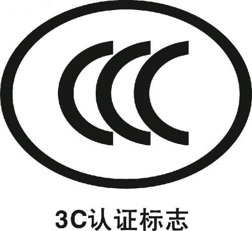 壁挂炉行业3C认证