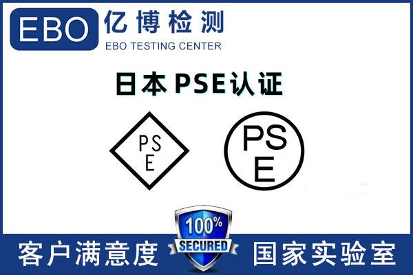 PSE检测-USB小风扇PSE认证测试标准及流程
