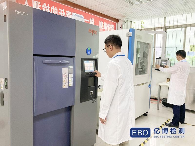 EN/IEC62368测试报告检测项目及标准
