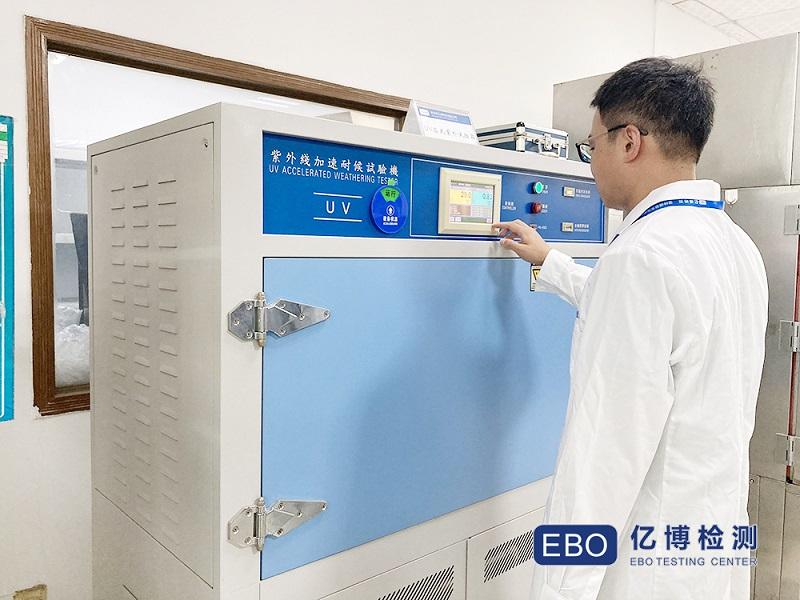 EN55014标准-家电CE认证标准检测机构